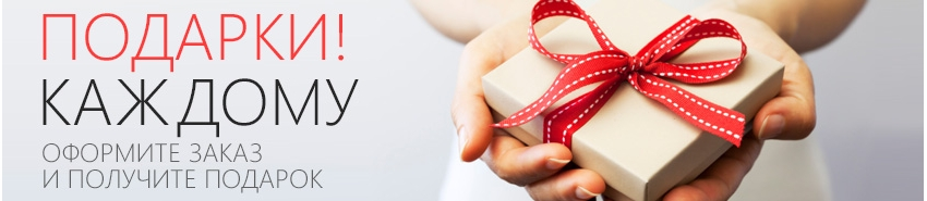 Подарки каждом!